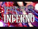 【見た事も無い悪夢の世界】 INFERNO 【パンデモニックプラネット】