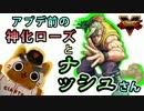 【モンスト実況】アプデ前の神化ローズとVSナッシュ!【究極】