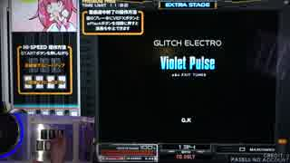 【beatmania IIDX】 Violet Pulse (SPA) 【copula】 ※手元付き