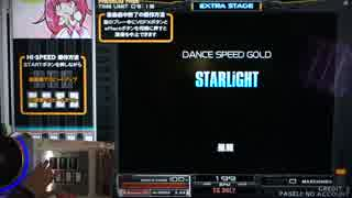 【beatmania IIDX】 STARLiGHT (SPA) 【copula】 ※手元付き