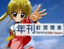 年刊 釘宮理恵ランキング2007