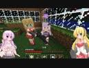 【Minecraft】 ゆかり軍団を作ろうパート6 【VOICEROID+実況】