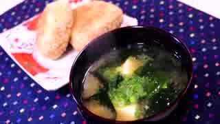 味噌汁と焼きおにぎり♪ ~松島湾産の生わ