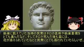 【ゆっくり歴史解説】黒歴史上人物vol.11