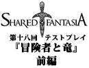 Shared†Fantasiaテストプレイ第十八回前編『冒険者と竜』【TRPG】