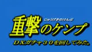 【メシウマ動画】後藤 清(Gootuan)がDXガチャ30を回してみた【重撃ケンプ】