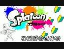 【Splatoon】わかばのあゆみ Prologue 【ガチマッチ実況】