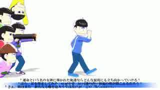 【MMDおそ松さん】踊る六つ子を六つ子が邪魔するだけ