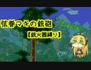 【テラリア】弦巻マキの銃砲テラリア Part2