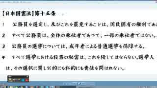 日本国憲法15条の話 Part1