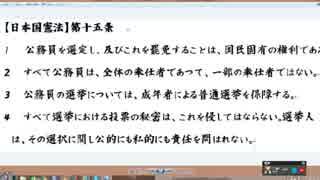 日本国憲法15条の話 Part2