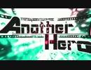 「Another Hero」歌ってみました✤咲太郎