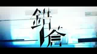 【ニコカラ】 錯蒼 (Off Vocal)