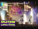 Splatoon シオカライブ 2016 サウンドトラック