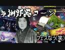 【スプラトゥーン】与謝野晶コーン!!!【うすしお味】