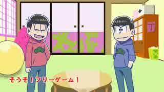 【おそ松さん】長兄松でダンス・マカブル