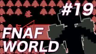 【翻訳実況】オレ達がアニマトロニクスだ!『FNAF WORLD』 難易度:HARD #19 thumbnail