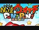 ぷにぷに感が気持ちい~!妖怪ウォッチ~ぷにぷに~ #01 実況プレイ