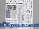 【海外】ブッシュ氏の撤退、英の特権的地位、Appleのステマと媚中疑惑[桜H28/2/22]