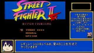【SFC】 ストリートファイターⅡターボ_タ