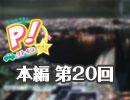 【第20回】高森奈津美のP!ットイン★ラジオ [ゲスト:小松未可子さん]