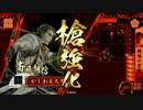 【戦国大戦】絶ちゃんとともに戦をする動画(≧▽≦) 38