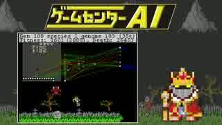 【実況】人工知能の挑戦 「魔界村1面」へ入村!?(前編)