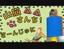 【WoT】山猫さんち! さーんじゅに【ゆっくり実況】