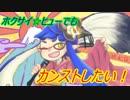 [Splatoon]ホクサイ☆ヒューでもカンストしたい!! part2