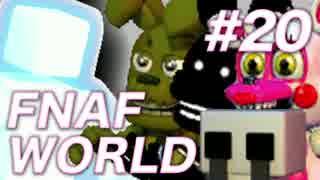 【翻訳実況】オレ達がアニマトロニクスだ!『FNAF WORLD』 難易度:HARD #20 thumbnail
