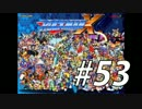 【ロックマンX】シリーズ完走してやんよ! #53【実況】