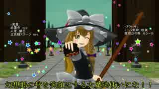 【東方MMD】○○○さんとこの魔理沙さん【MMD紙芝居】