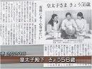 【慶祝】皇太子殿下、56歳の誕生日[桜H28/2/23]