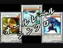 【遊戯王ADS】オールレベル連続シンクロ+α