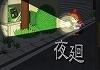 [夜廻]ゆっくり実況プレイ[第十六話]~ご注意ご近所~