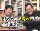 ニコ生岡田斗司夫ゼミ2月21日号「やばい業界裏話~オタクも極めれば銭の花」対談・高橋信之