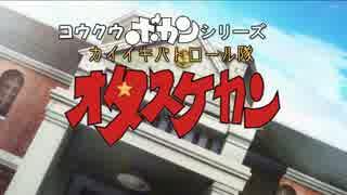 【MAD】コウクウボカンシリーズ・オタスケ