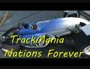 実況「この車じゃ危険ですわ!」TrackMania Nations Foreverその1