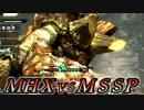 【MHX】世紀末的カオス4人衆が実況!Gハンターゲーム編【モンハン】
