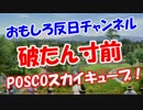 【破たん寸前】 POSCOスカイキューブ!
