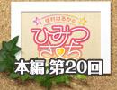 【第20回】☆佳村はるかのひみつきち☆DC☆ [お友達:三宅麻理恵さん]