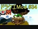 【Minecraft】ドラゴンクエスト サバンナの戦士たち #34【DQM4実況】