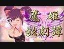 【Novelsm@ster】魔姫歌劇譚_第5話