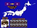 【MAD】キヨにストⅡで対戦させたらこうなった