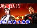 【三國志13】第八話:河内攻防戦