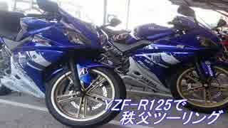 YZF-R125で秩父ツーリング【前編】