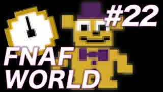 【翻訳実況】誰がために欠片を贈る物語『FNAF WORLD』 難易度:NORMAL #22 thumbnail
