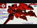 【バトオペ】ジオンの残光  戦いの記憶 p, 58 【ガルバルディα】