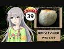 【モバマス】星輝子とキノコの話39 ヤマブシタケ