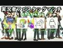 【Splatoon】実況者フェスタッグマッチ A24視点【前編】